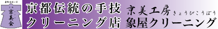着物取扱い年間4000着の実績 京都きものクリーニングの老舗